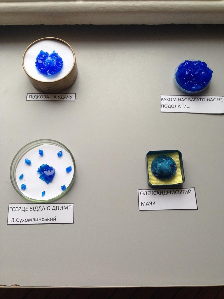 День хімії у школі-ліцеї «Чудодійні властивості кристалічних речовин»