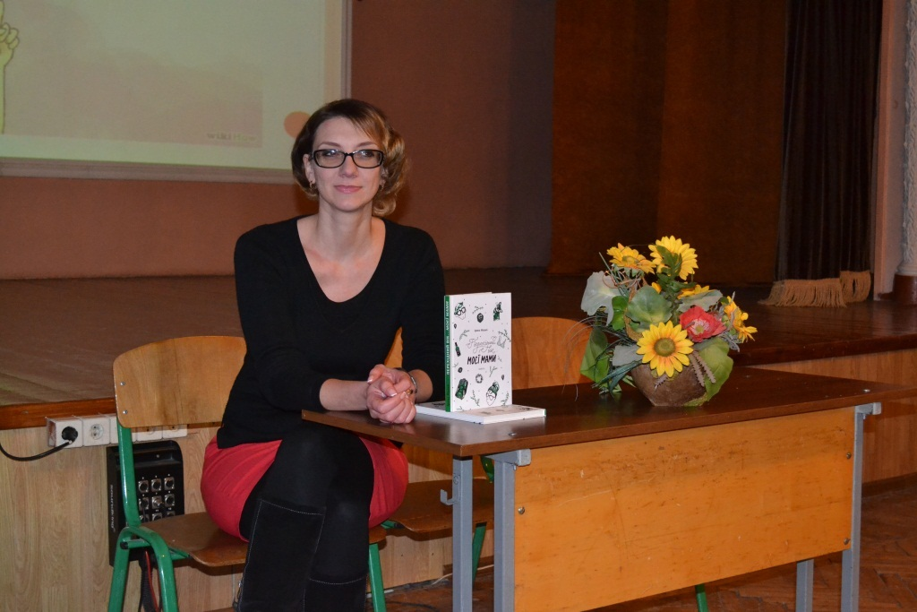 Зустріч з Іриною Мацко