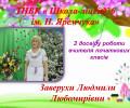 З досвіду роботи вчителя 1-Г класу (Заверуха Людмила Любомирівна)