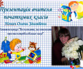 Презентація вчителя початкових класівНенич Олени Зіновіївни