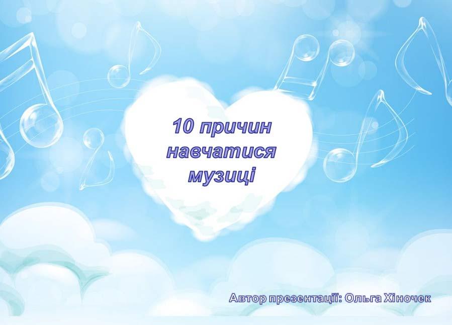 Музика - шлях до успіху!