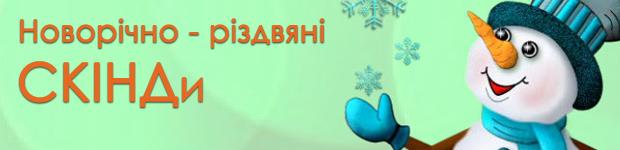 Новорічно-різдвяні СКІНДи