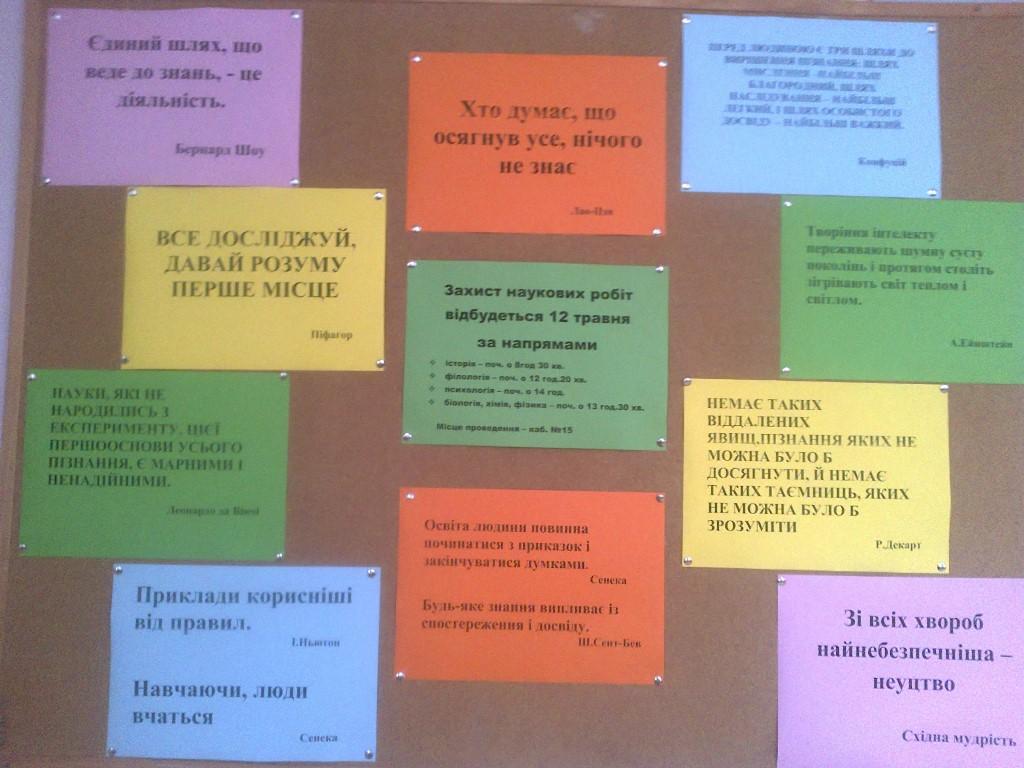 12 травня. Захист учнівських наукових робіт