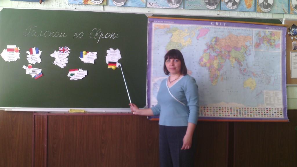 День географії
