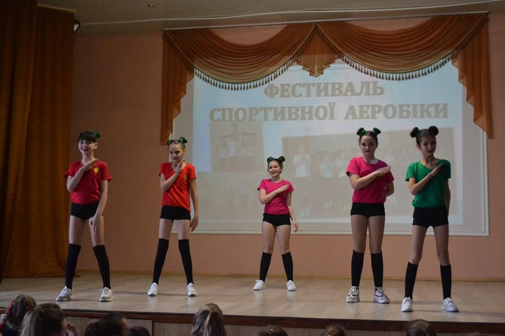 Фестиваль спортивної аеробіки