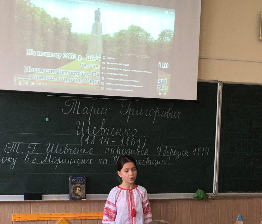 Шевченківський день
