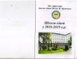 Звіт директора 2018-2019рр.