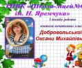 З досвіду роботи вчителя початкових класів (Добровольська Оксана Михайліва)