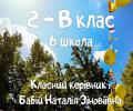 2-В клас. Бабій Наталя Зіновіївна