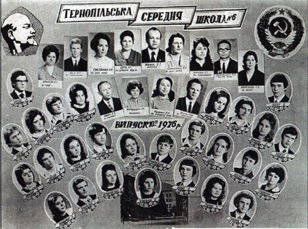 Випуск учнів 10-А класу 1973р.