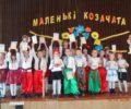 «Козацькі забави» у 2В класі