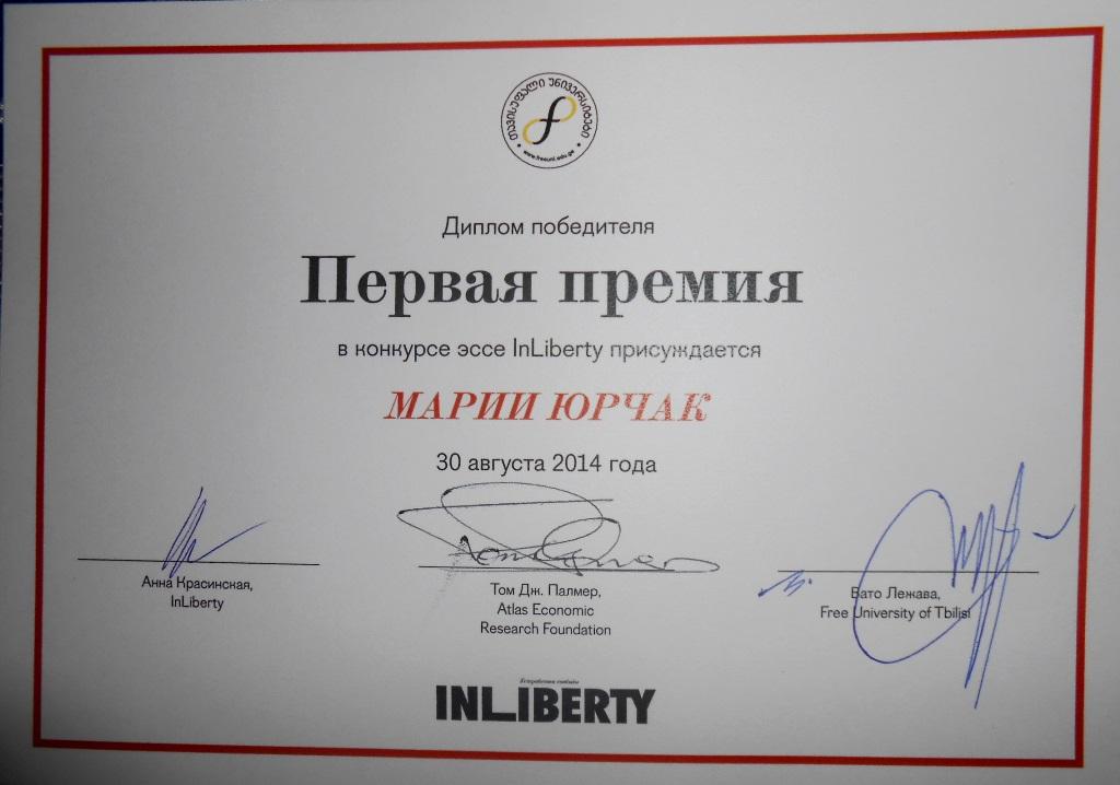 Юрчак  Марія Богданівна