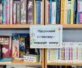 Підтримай бібліотеку – подаруй книгу