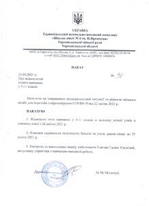 Наказ про відновлення очного навчання 23.04.2021