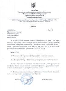 Наказ про зміни в структурі 19.03.2021