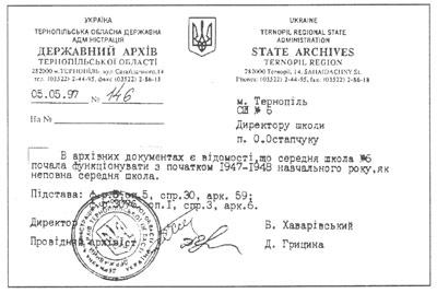 Документ який засвідчує дату заснування школи
