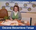 Оксана Василівна Голда