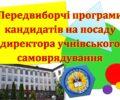 Передвиборчі програми кандидатів на посаду директора учнівського самоврядування