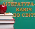Література - ключ до світу